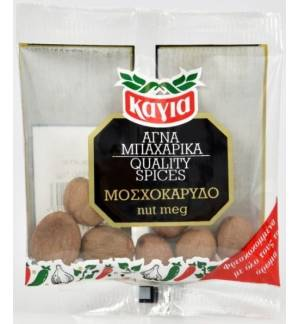 Nutmegs Complete Nutmeg WHOLE KAGIA 10g 0.35oz Bag Spices Kagias