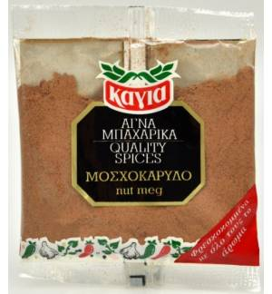 Grated Nutmegs Trimmed 30gr 1.06 oz bag KAGIA Kagias Spices